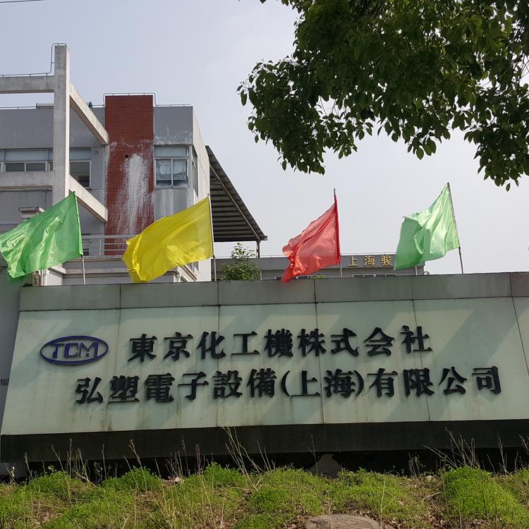 東京化工機株式会社弘塑电子设备厂