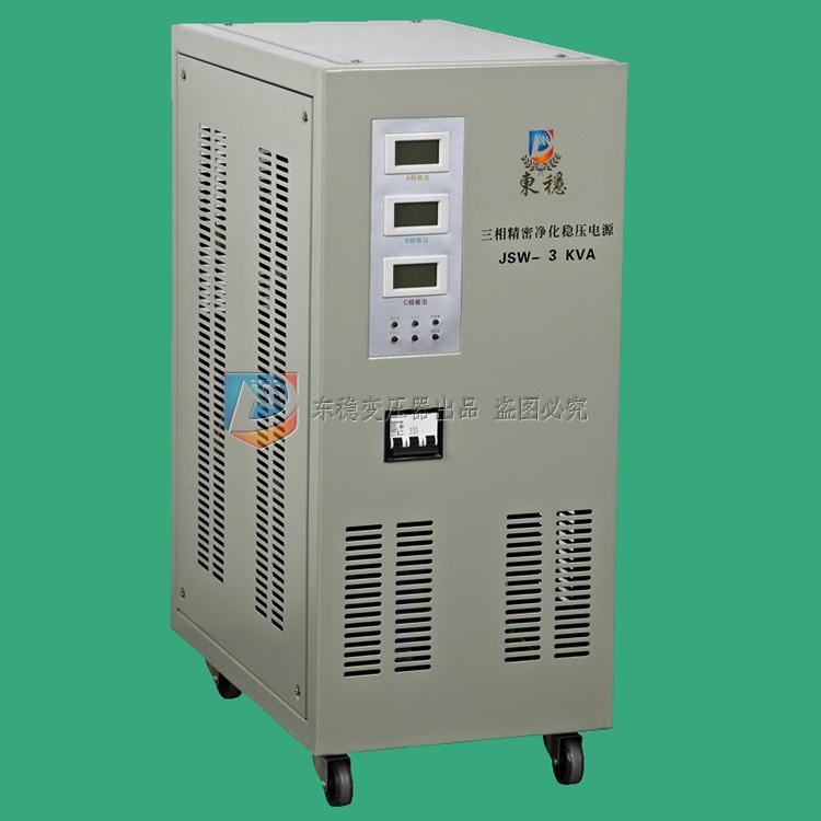 JSW三相交流净化稳压电源